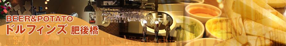 ベルギービール専門店 BEER&POTATO ドルフィンズ 肥後橋